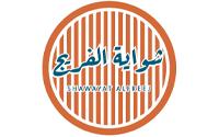 Shawayt Alfreej